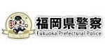福岡県情報セキュリティ連絡協議会