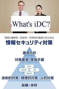 安全対策と安定稼働を実現した西日本最大級のデータセンターにて、BCP(事業継続計画)とDR(災害復旧)への対策に最適化された高品質のサーバーサービスを提供しております。
