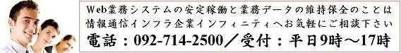 福岡のインフィニティが自社運営するBCPプライベートサーバーはあなたの基幹業務システムの安定稼働と業務データの維持保全を支援します。