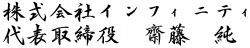 株式会社インフィニティ代表取締役 齋藤 純